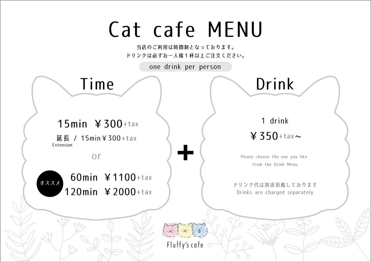猫カフェメニュー